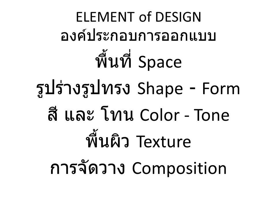 ELEMENT of DESIGN องค์ประกอบการออกแบบ