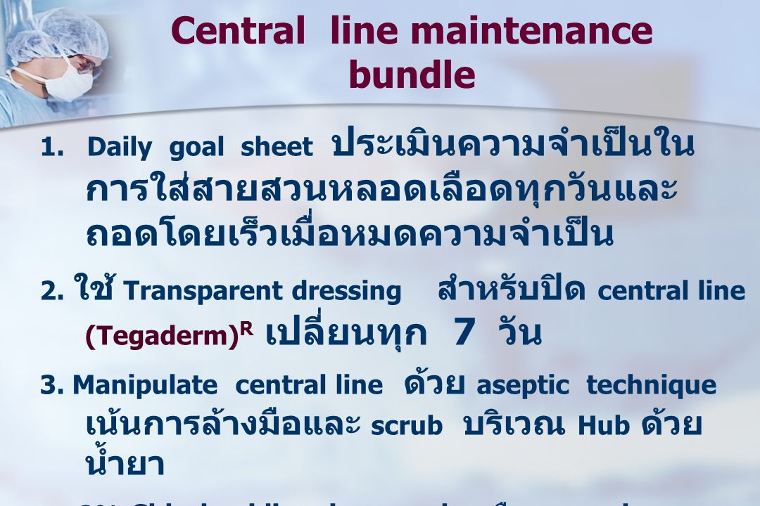 Central line maintenance bundle