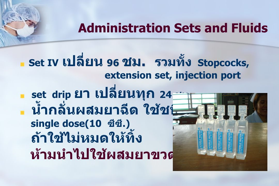 Administration Sets and Fluids