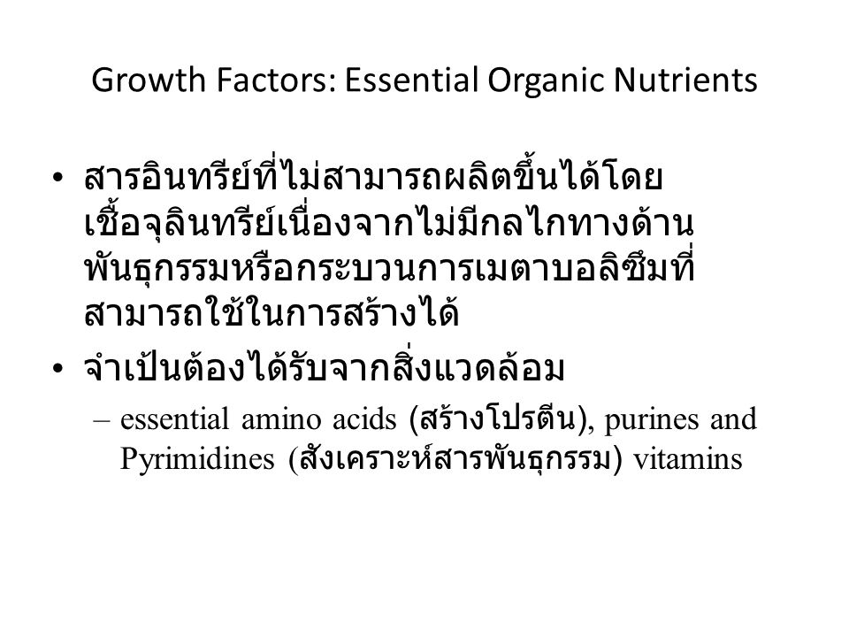 Growth Factors: Essential Organic Nutrients