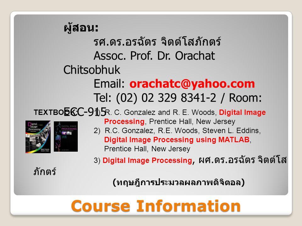 Course Information ผู้สอน: รศ.ดร.อรฉัตร จิตต์โสภักตร์
