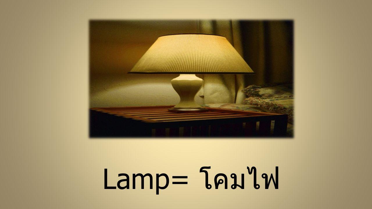 Lamp= โคมไฟ