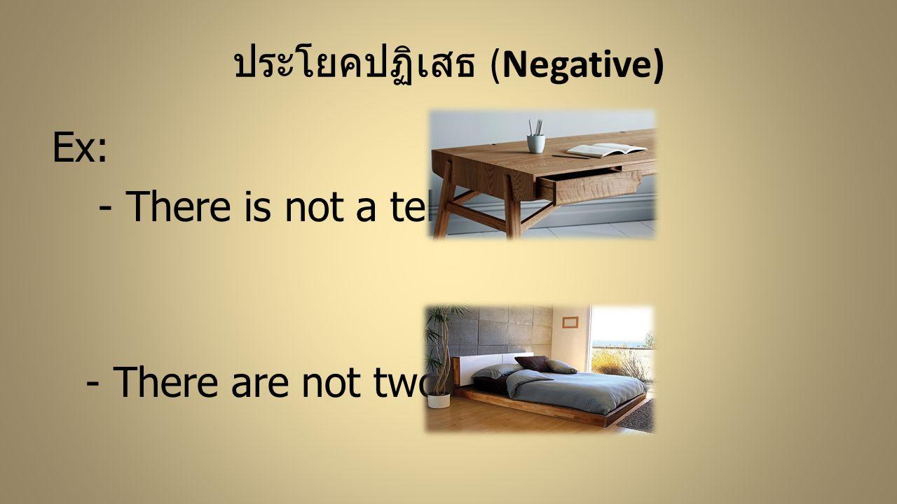 ประโยคปฏิเสธ (Negative)