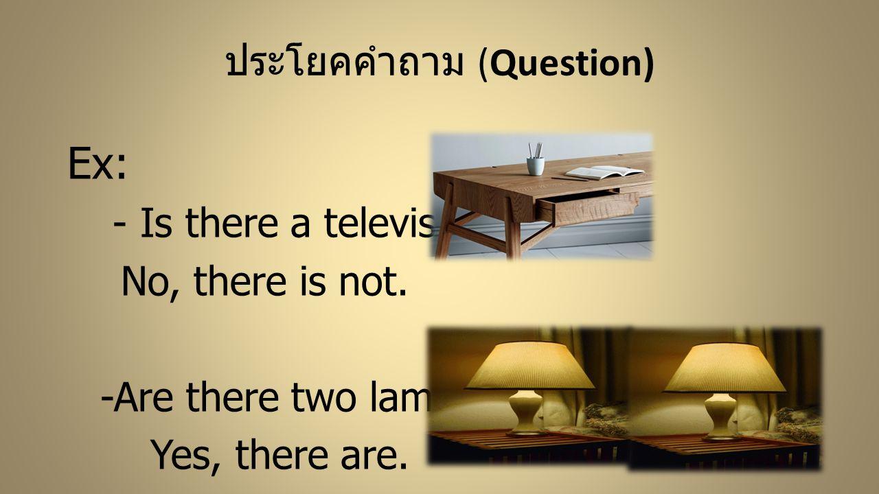 ประโยคคำถาม (Question)