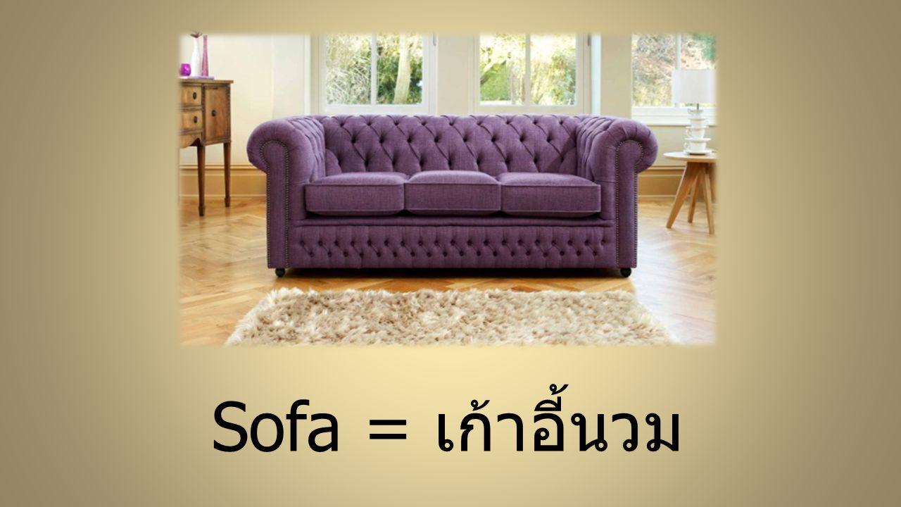 Sofa = เก้าอี้นวม