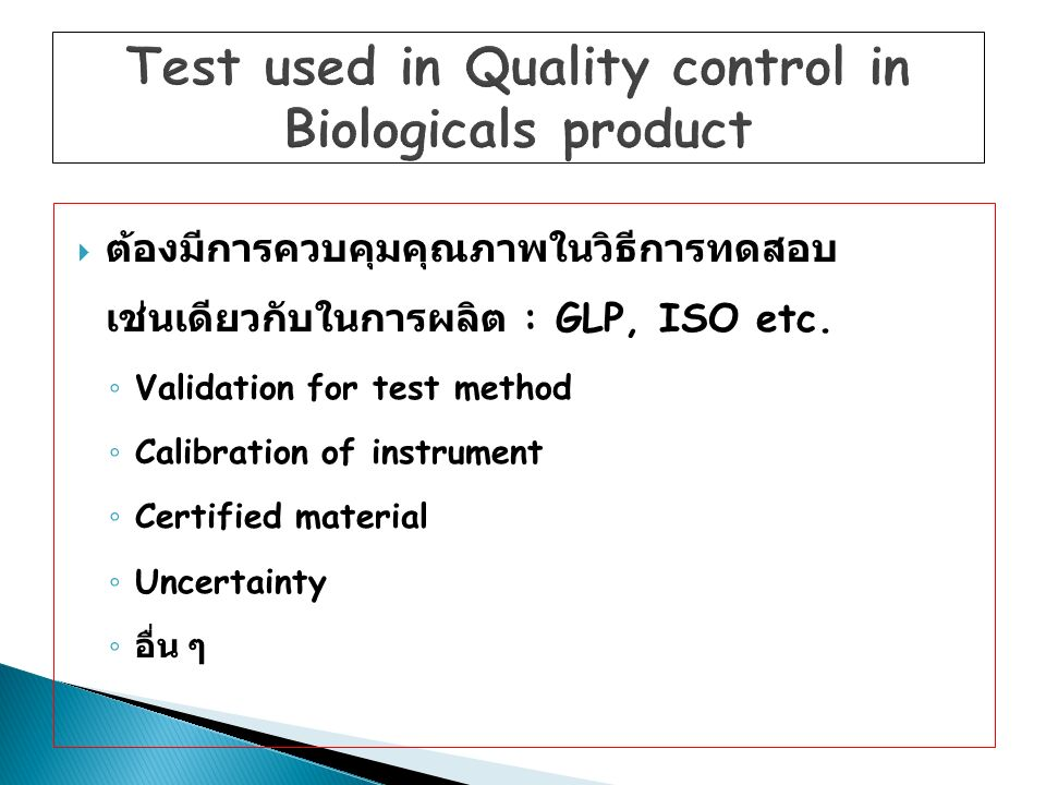 Test used in Quality control in Biologicals product