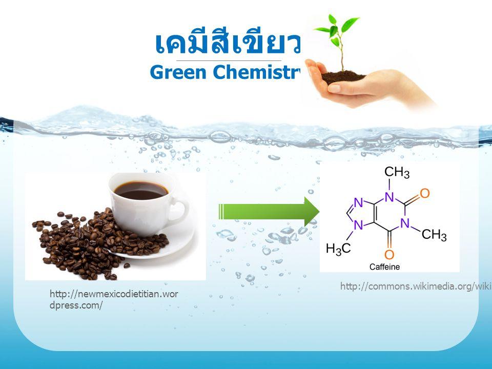 เคมีสีเขียว Green Chemistry http://commons.wikimedia.org/wiki