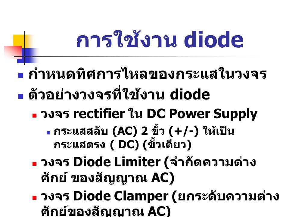 การใช้งาน diode กำหนดทิศการไหลของกระแสในวงจร