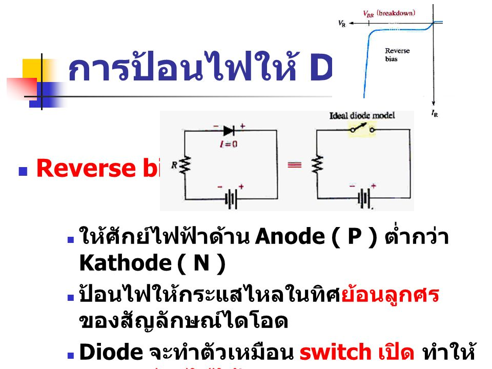 การป้อนไฟให้ Diode Reverse bias: