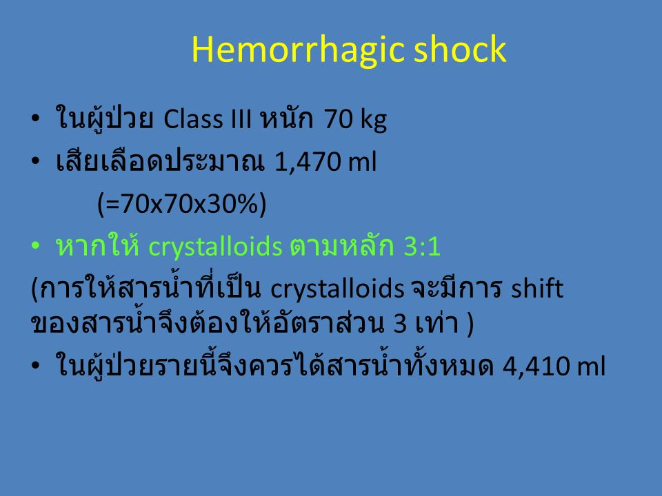 Hemorrhagic shock ในผู้ป่วย Class III หนัก 70 kg