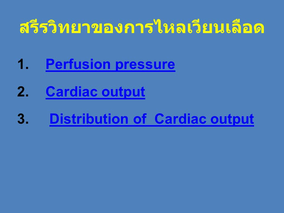 สรีรวิทยาของการไหลเวียนเลือด