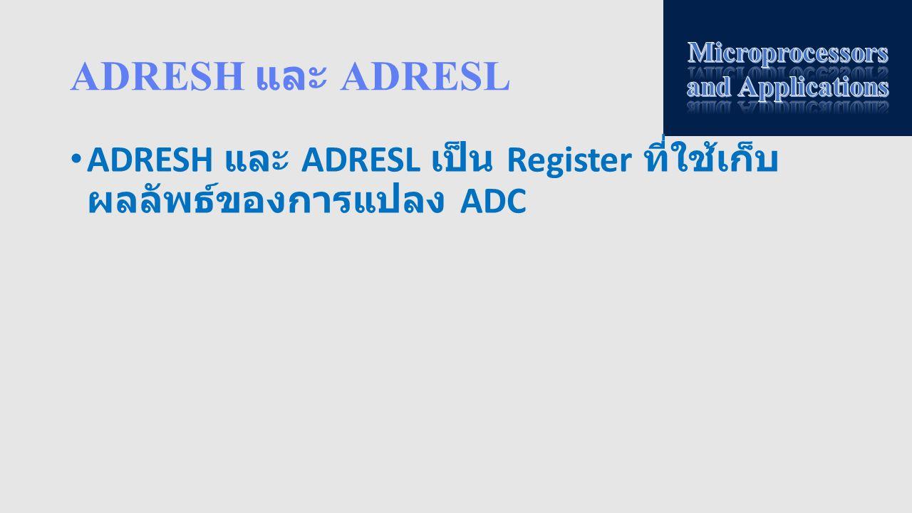 ADRESH และ ADRESL ADRESH และ ADRESL เป็น Register ที่ใช้เก็บผลลัพธ์ของการ แปลง ADC