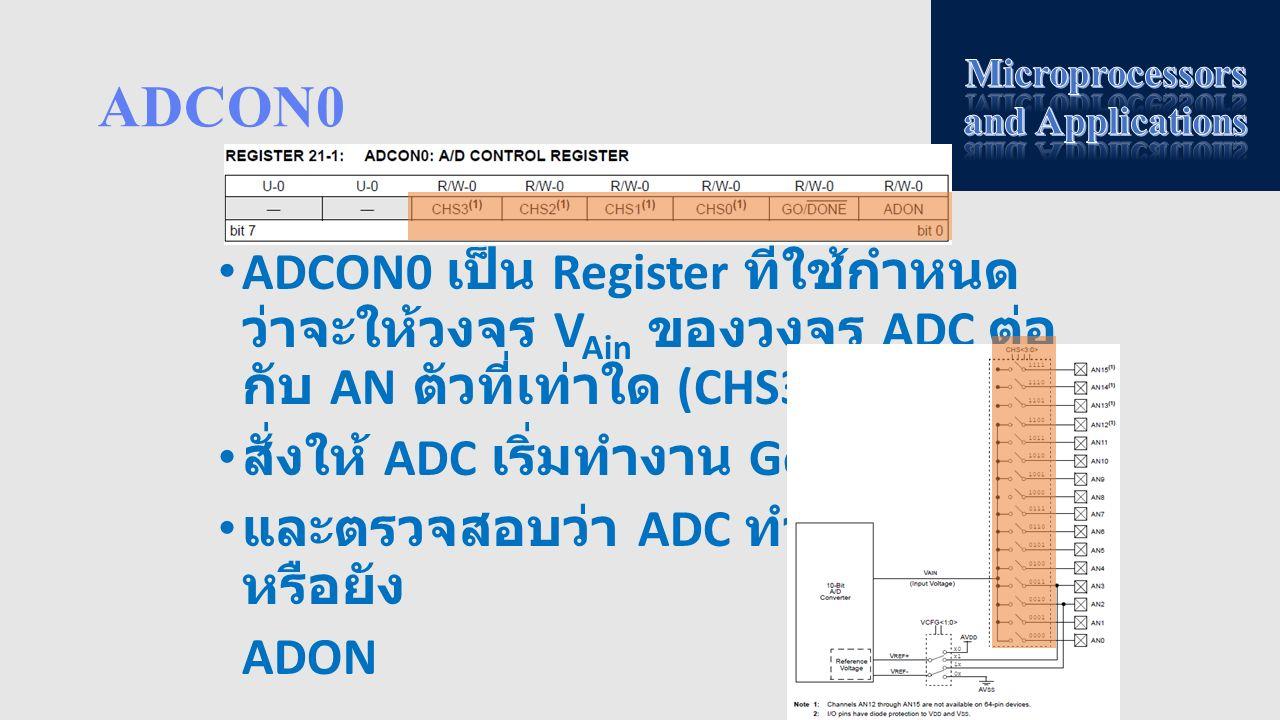 ADCON0 ADCON0 เป็น Register ที่ใช้กำหนดว่าจะให้วงจร VAin ของวงจร ADC ต่อกับ AN ตัวที่เท่าใด (CHS3:0)