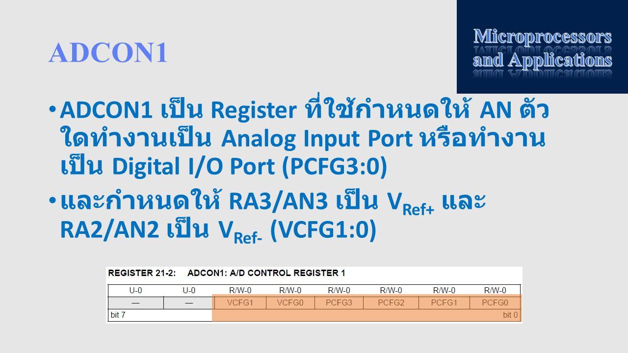 ADCON1 ADCON1 เป็น Register ที่ใช้กำหนดให้ AN ตัวใดทำงานเป็น Analog Input Port หรือทำงานเป็น Digital I/O Port (PCFG3:0)