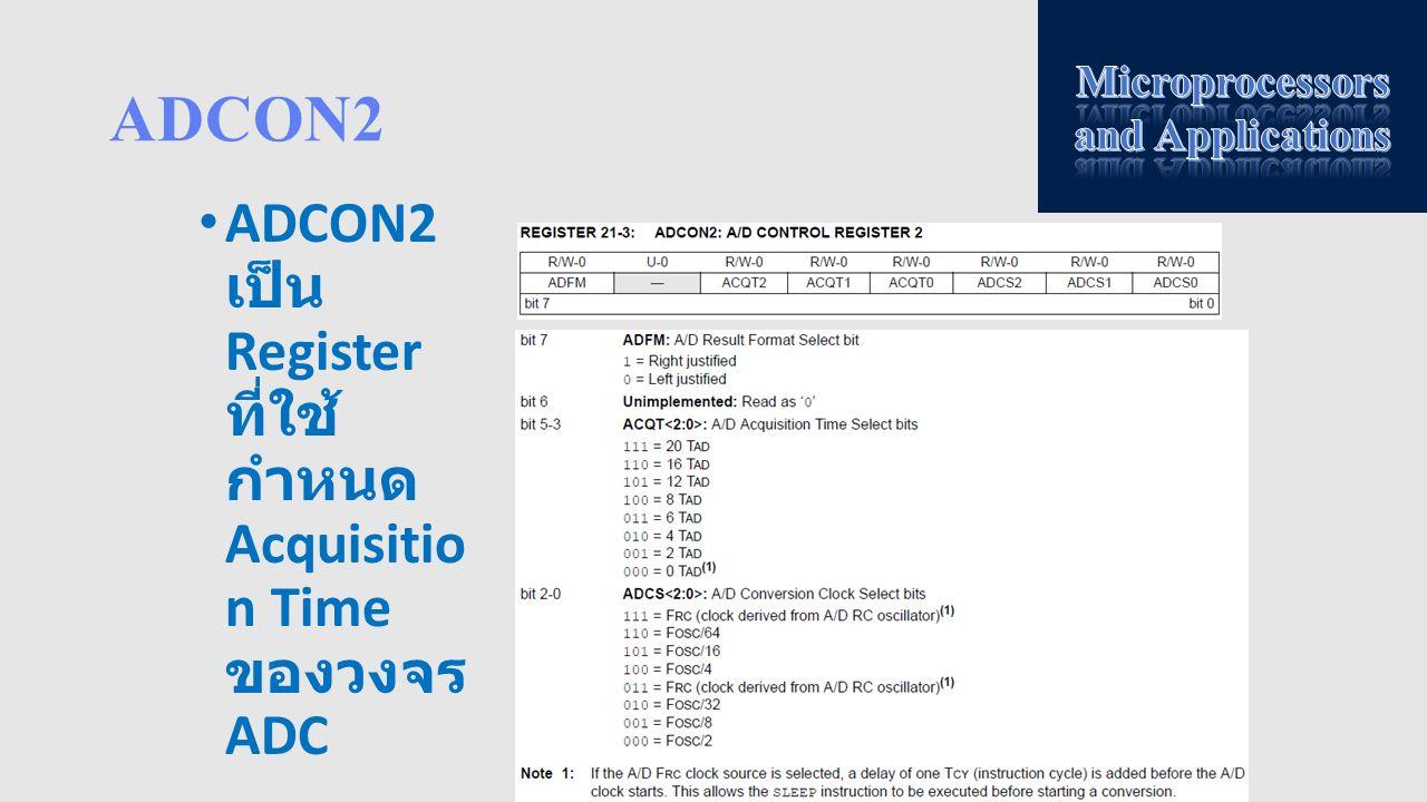 ADCON2 ADCON2 เป็น Register ที่ ใช้กำหนด Acquisitio n Time ของวงจร ADC