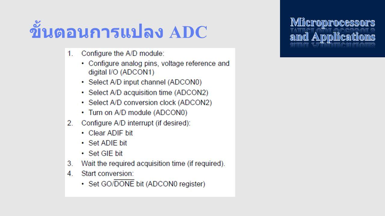 ขั้นตอนการแปลง ADC