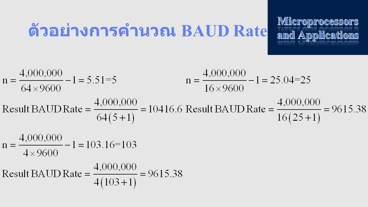 ตัวอย่างการคำนวณ BAUD Rate