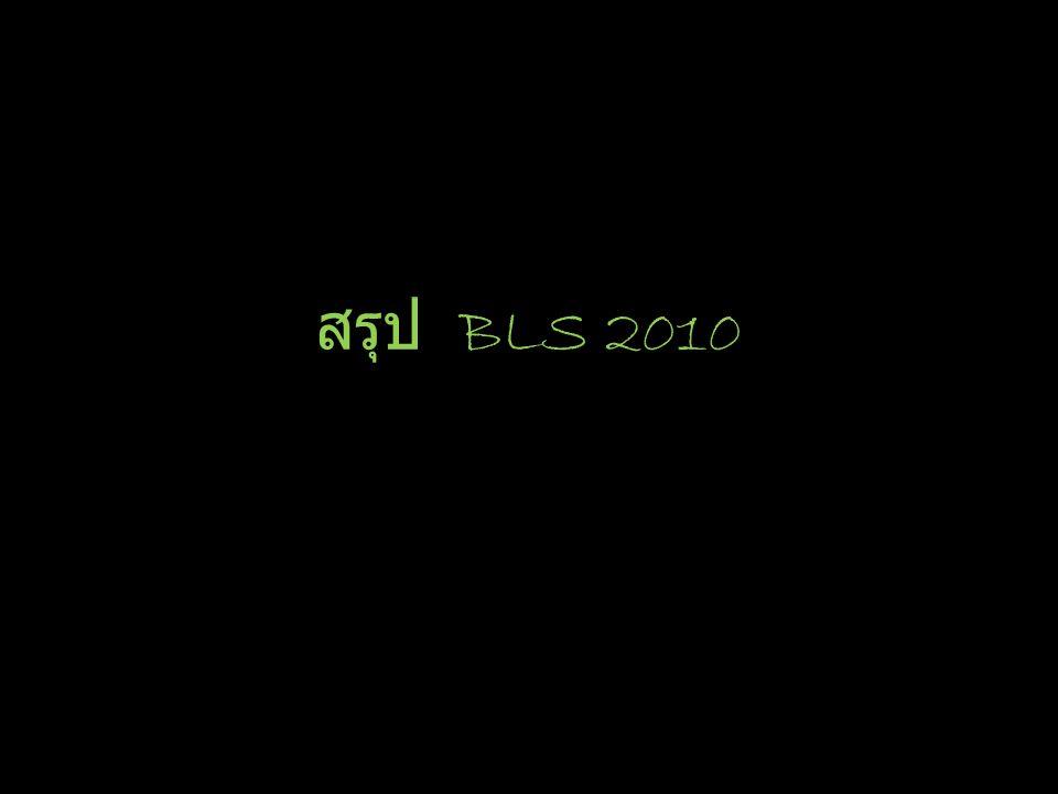 สรุป BLS 2010