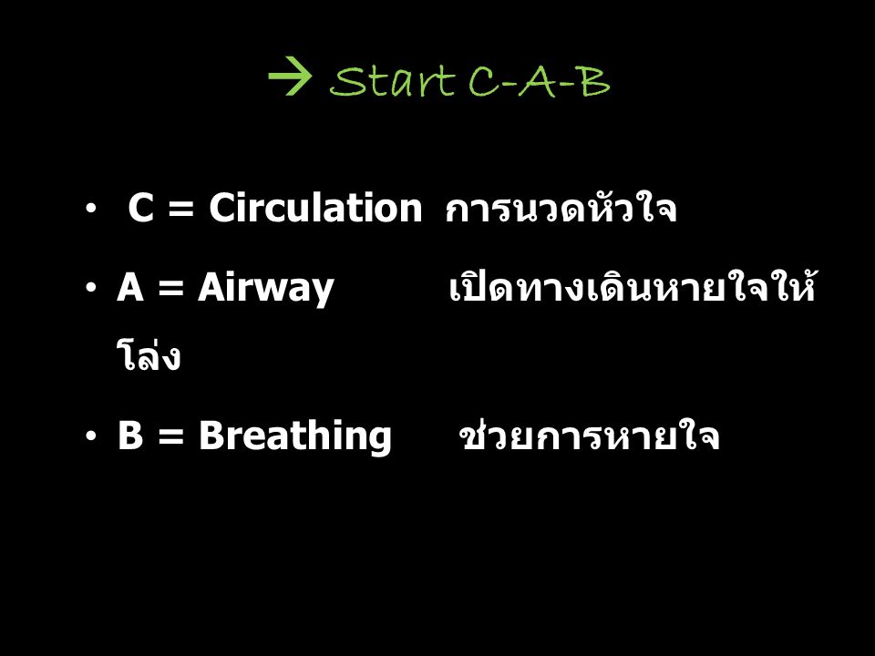 Start C-A-B C = Circulation การนวดหัวใจ