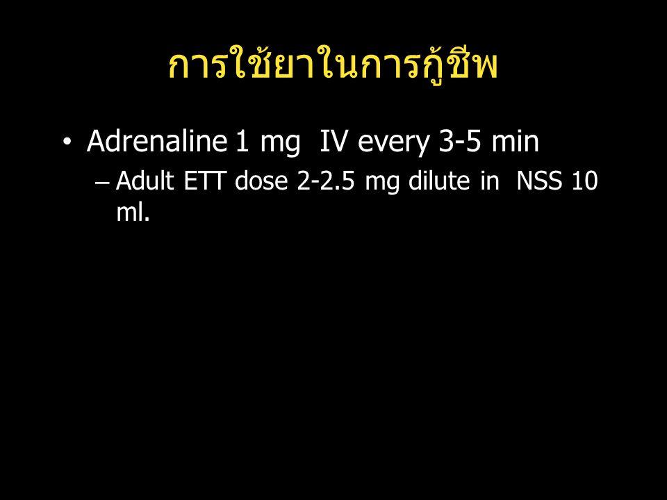 การใช้ยาในการกู้ชีพ Adrenaline 1 mg IV every 3-5 min