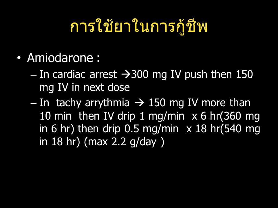 การใช้ยาในการกู้ชีพ Amiodarone :