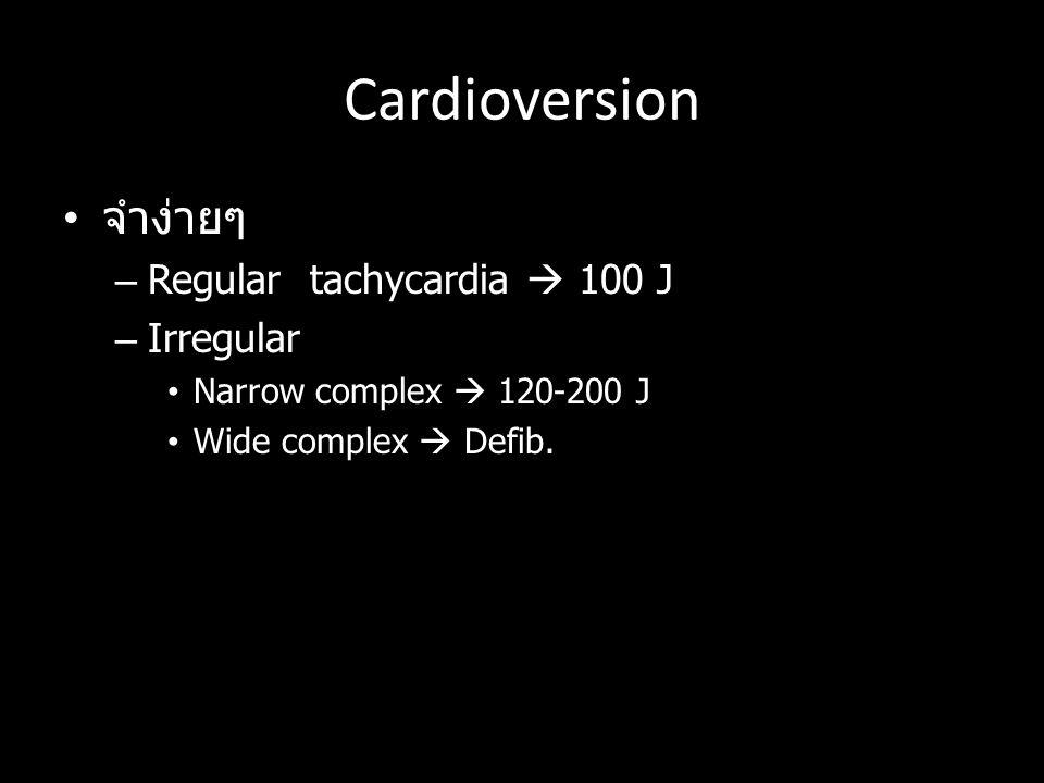 Cardioversion จำง่ายๆ Regular tachycardia  100 J Irregular