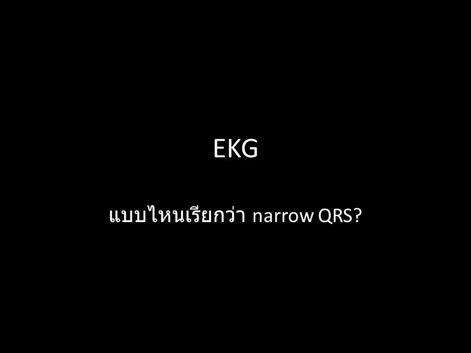 แบบไหนเรียกว่า narrow QRS