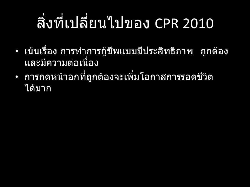 สิ่งที่เปลี่ยนไปของ CPR 2010