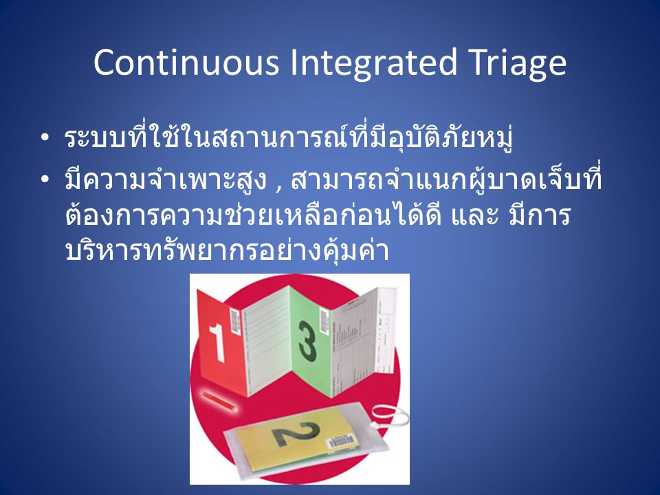 Continuous Integrated Triage