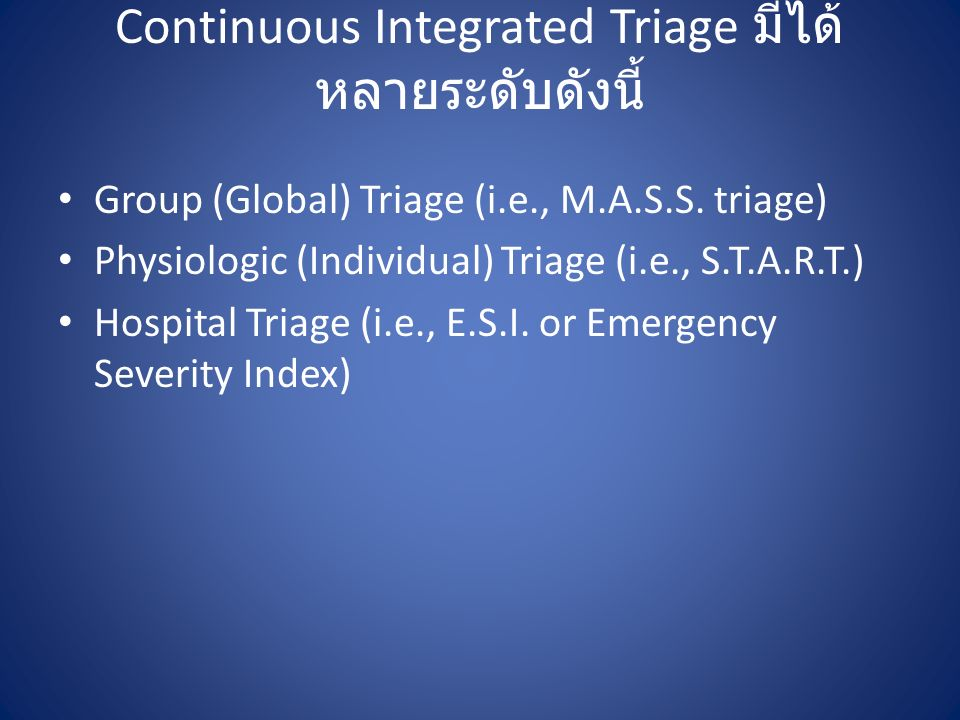 Continuous Integrated Triage มีได้หลายระดับดังนี้