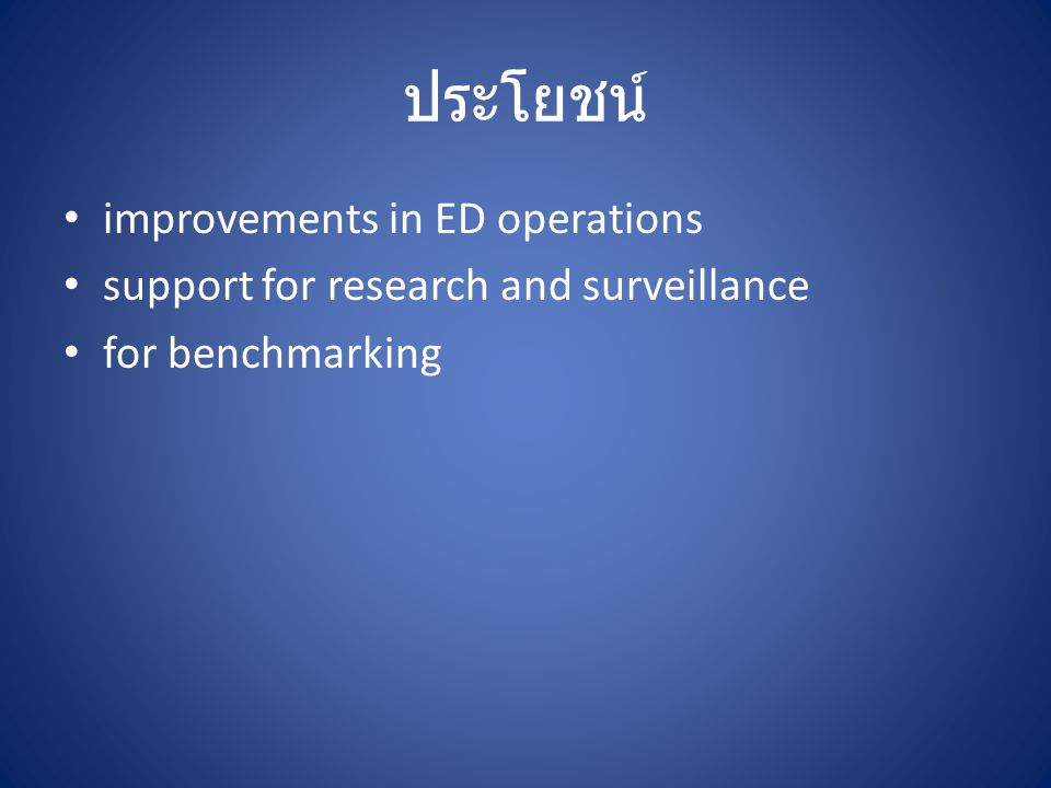ประโยชน์ improvements in ED operations