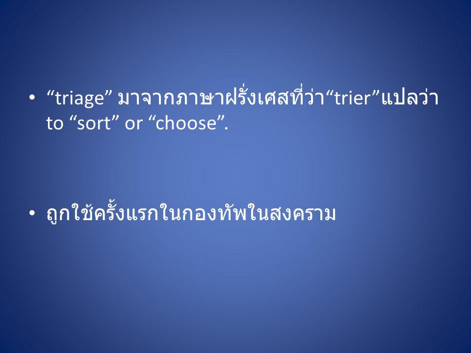 triage มาจากภาษาฝรั่งเศสที่ว่า trier แปลว่า to sort or choose .