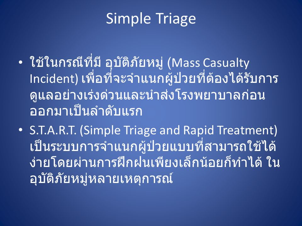 Simple Triage