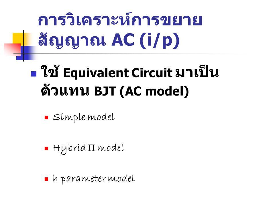 การวิเคราะห์การขยายสัญญาณ AC (i/p)