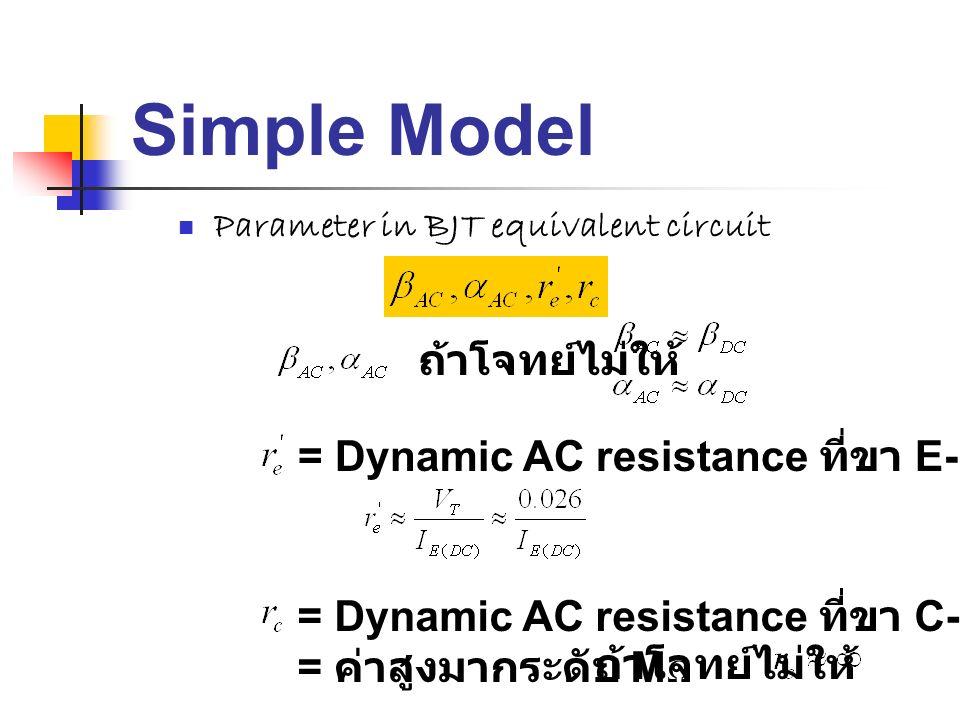 Simple Model ถ้าโจทย์ไม่ให้ = Dynamic AC resistance ที่ขา E-B