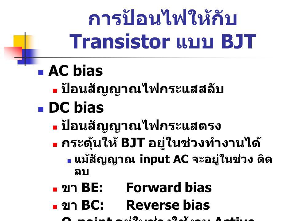 การป้อนไฟให้กับ Transistor แบบ BJT