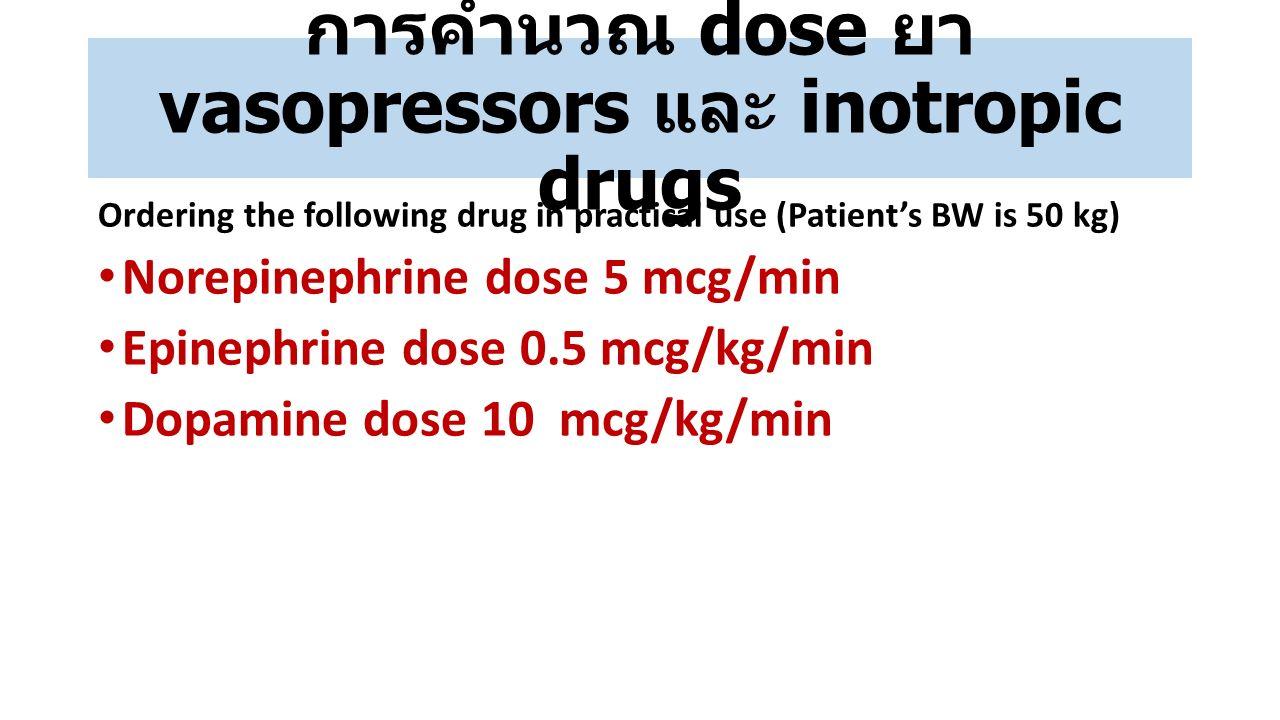 การคำนวณ dose ยา vasopressors และ inotropic drugs