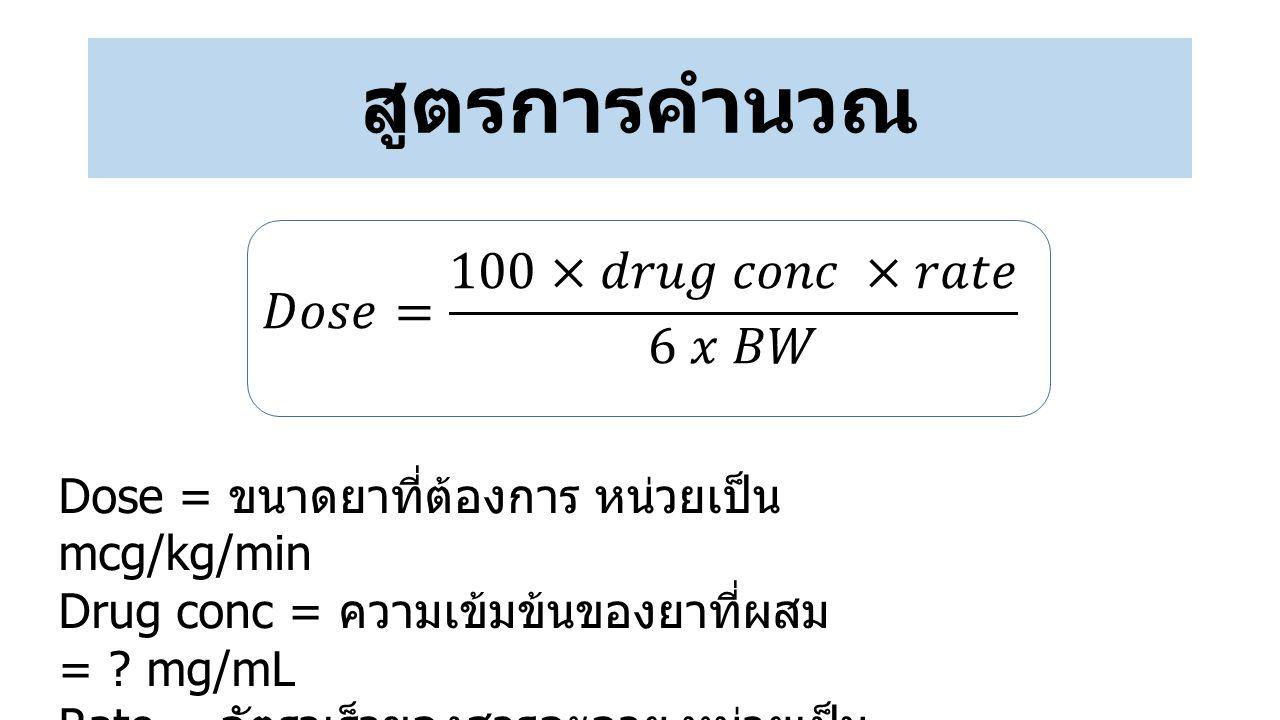 สูตรการคำนวณ 𝐷𝑜𝑠𝑒= 100×𝑑𝑟𝑢𝑔 𝑐𝑜𝑛𝑐 ×𝑟𝑎𝑡𝑒 6 𝑥 𝐵𝑊