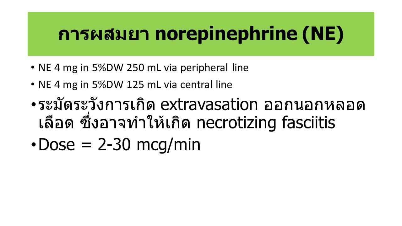 การผสมยา norepinephrine (NE)