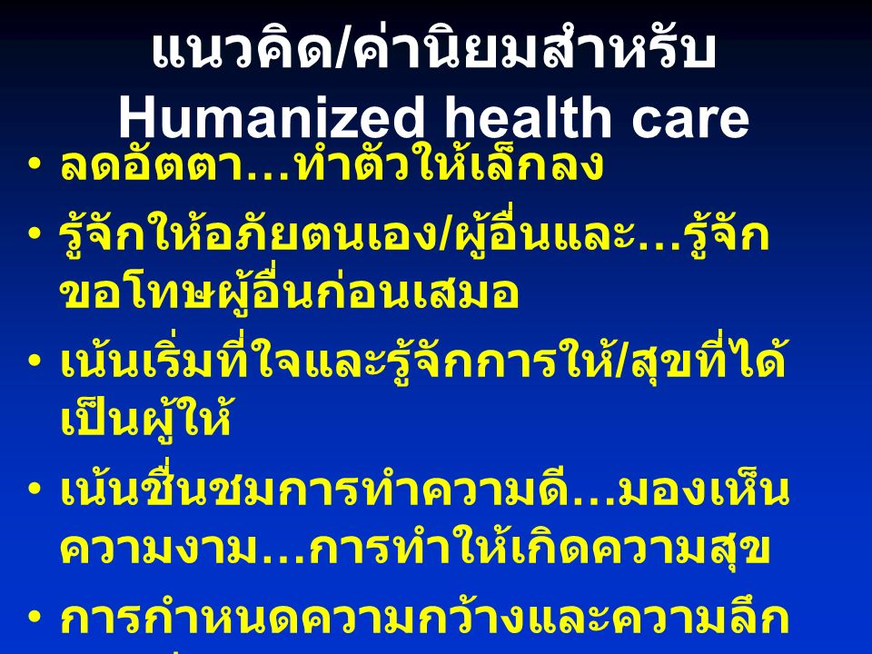 แนวคิด/ค่านิยมสำหรับ Humanized health care