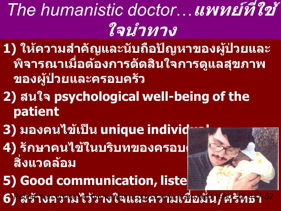 The humanistic doctor…แพทย์ที่ใช้ใจนำทาง