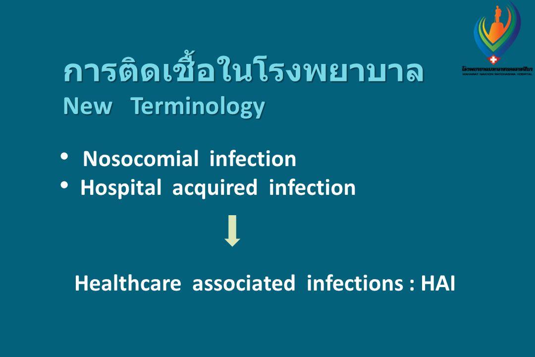 การติดเชื้อในโรงพยาบาล New Terminology