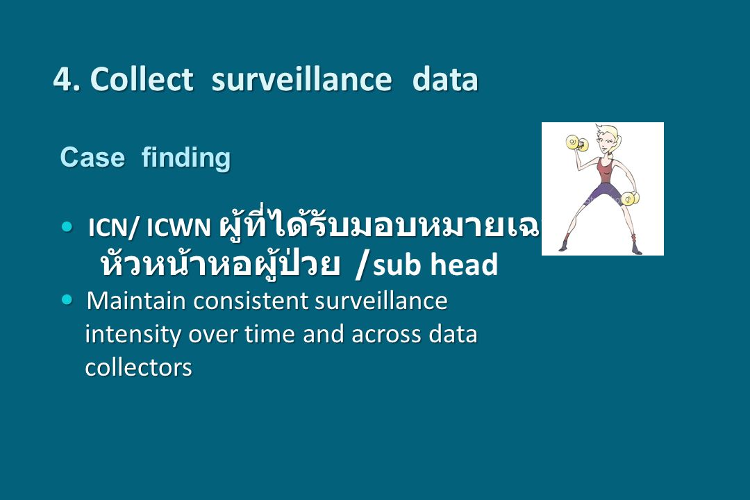 4. Collect surveillance data