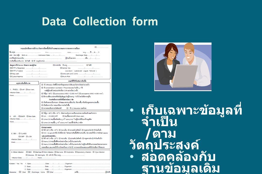 Data Collection form เก็บเฉพาะข้อมูลที่จำเป็น /ตามวัตถุประสงค์ สอดคล้องกับฐานข้อมูลเดิม