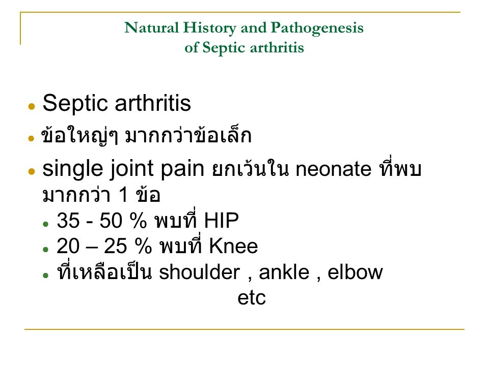 Natural History and Pathogenesis of Septic arthritis