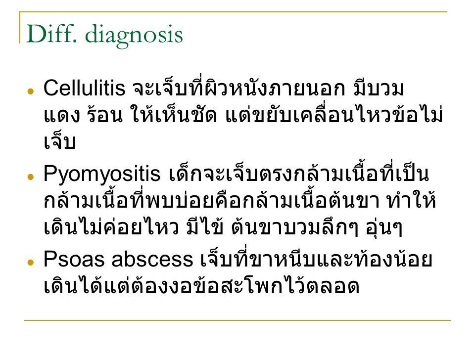Diff. diagnosis Cellulitis จะเจ็บที่ผิวหนังภายนอก มีบวม แดง ร้อน ให้เห็นชัด แต่ขยับเคลื่อนไหวข้อไม่เจ็บ.