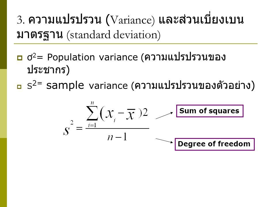 3. ความแปรปรวน (Variance) และส่วนเบี่ยงเบนมาตรฐาน (standard deviation)