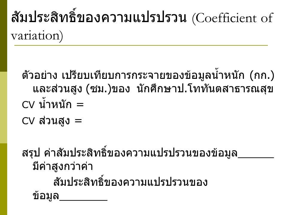 สัมประสิทธิ์ของความแปรปรวน (Coefficient of variation)