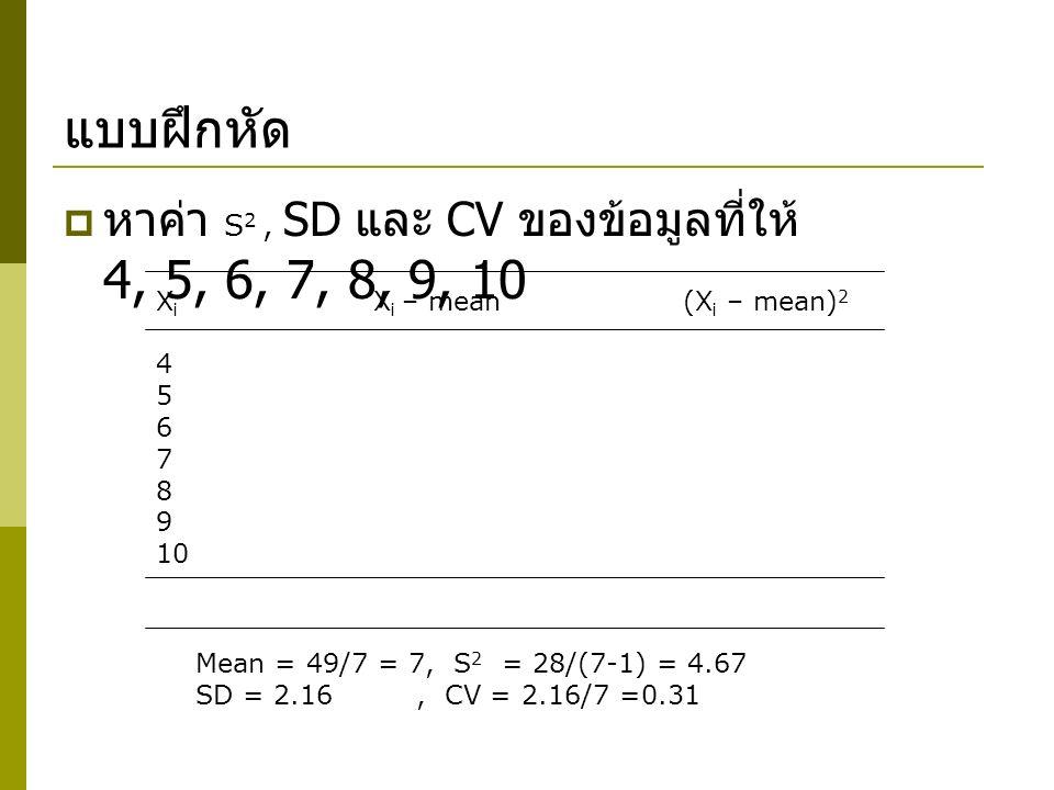 แบบฝึกหัด หาค่า S2 , SD และ CV ของข้อมูลที่ให้ 4, 5, 6, 7, 8, 9, 10