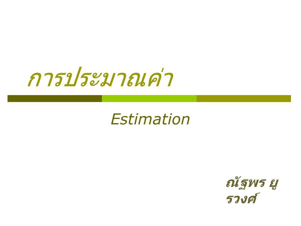 การประมาณค่า Estimation ณัฐพร ยูรวงศ์